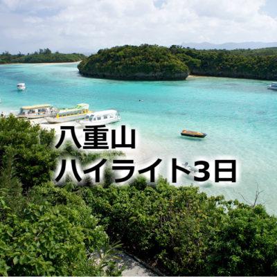 八重山ハイライト3日